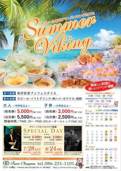 event_summer2012.jpg